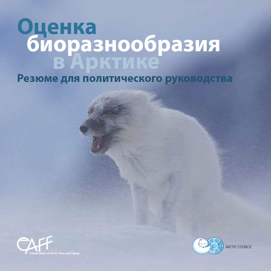 Arctic Biodiversity Assessment Report for Policy Makers (Russian)